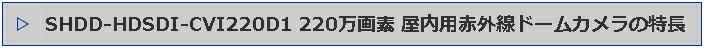 SHDD-HDSDI-CVI220D3