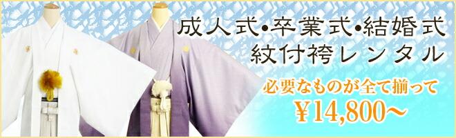 紋付袴セットレンタル 格安
