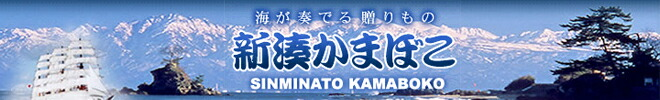 富山のかまぼこ「新湊かまぼこ」