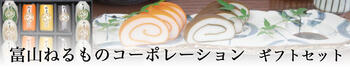富山のかまぼこ「麻善 寝るものコーポレーション」
