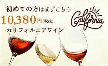 初めて方はまずこちらカリフォルニアワイン