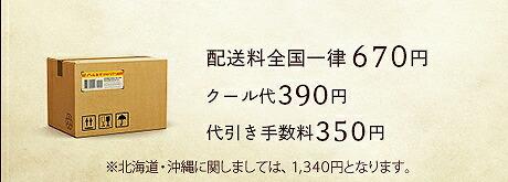 配送料全国一律670円