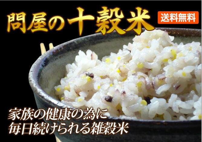 問屋の十穀米