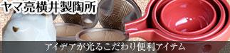 ヤマ亮横井製陶所