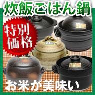炊飯ごはん鍋