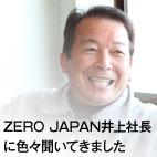 ZERO JAPAN社長インタビユー