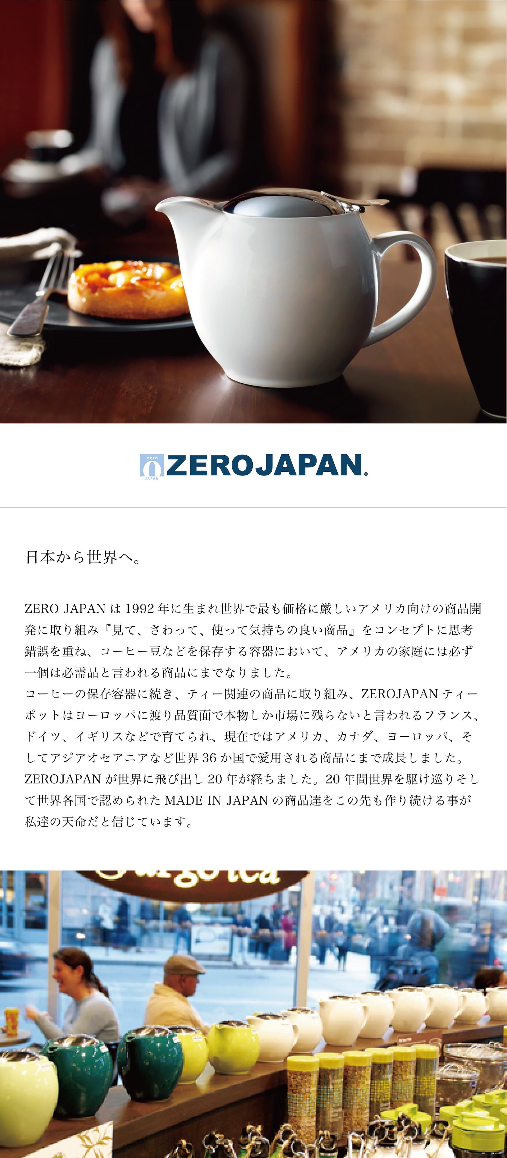 ZERO JAPANについて