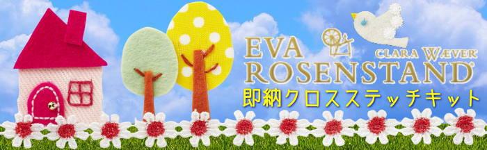 EVA ROSENSTANDクロスステッチキット即納バナー