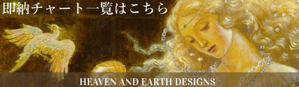 Heaven And Earth Designs(HAED)即納キット一覧