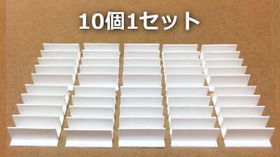 刺しゅう糸の整理に 乳白色糸巻立て 仕切り 10ケ1組 クロスステッチ 刺繍