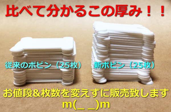 韓国製 新白プラ製 刺繍糸巻 25枚組 クロスステッチ フランス刺繍 クロスステッチ手芸雑貨シーボンヌ