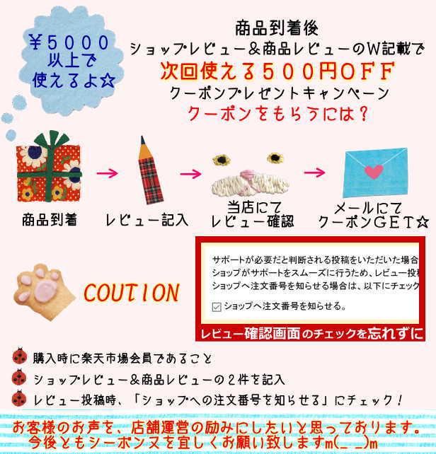 ショップレビュー&商品レビュー投稿で500円クーポン配布中