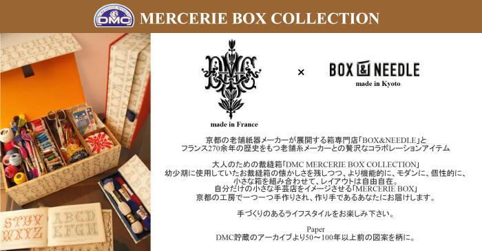 DMC 限定 メルスリーボックス MERCERIE BOX COLLECTION ハンドメイド 刺しゅう 図案 BOX&NEEDLE クロスステッチ 京都