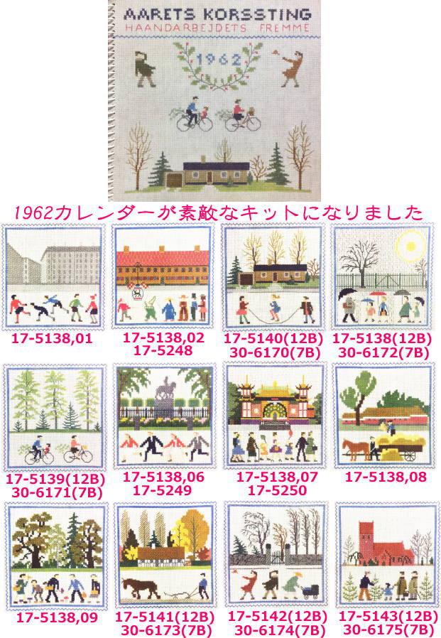 Fremme1962カレンダー全作品