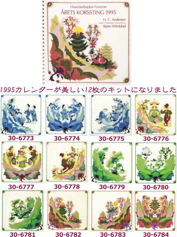 Fremme1995カレンダー