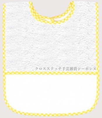 クロスステッチ刺繍スタイ (6ヶ月以上用) よだれかけ ビブ 輸入 ルボヌールデダム Le Bonheur des Dames 刺しゅう Yellow gingham sponge bib 6 months フランス BAV16 クロスステッチ手芸雑貨シーボンヌ 専門店 通販サイト 販売