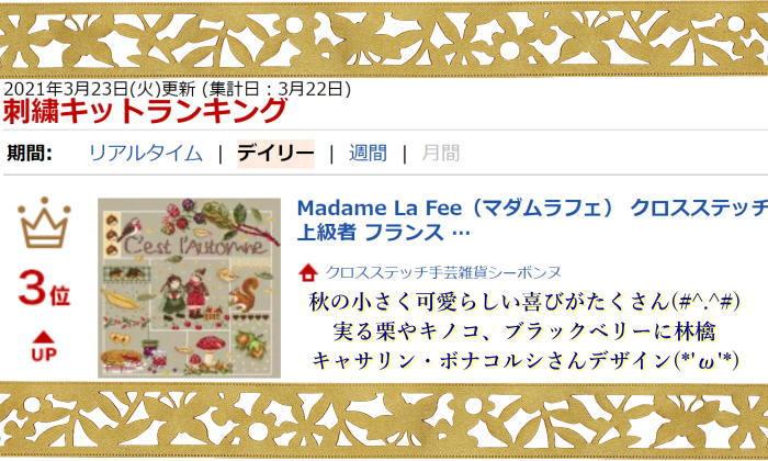 Madame La Fee(マダムラフェ) クロスステッチ刺繍キット 【小っちゃい秋みつけた!】 輸入 Lin 上級者 フランス 123