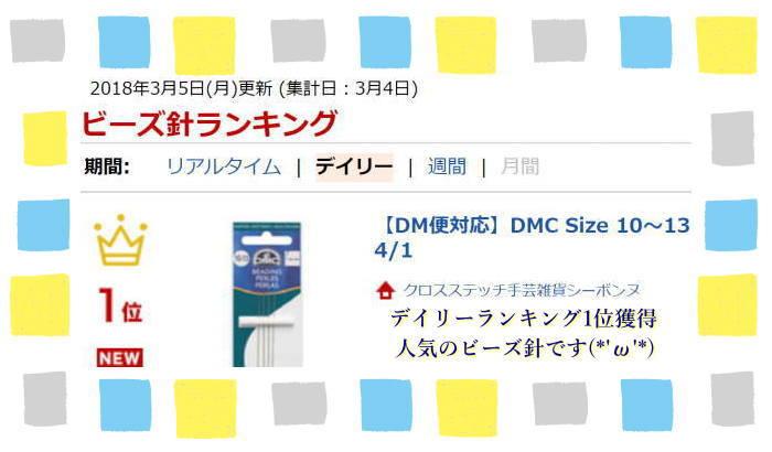 DMC Size 10〜13 BEADING ビーズ針 Sharp end 手芸 ビーズ刺しゅう フランス 1764/1 ランキング 1位 楽天市場