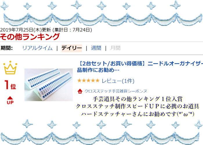 Pako ニードルオーガナイザー クロスステッチ 刺繍 700.050 デイリーランキング入賞