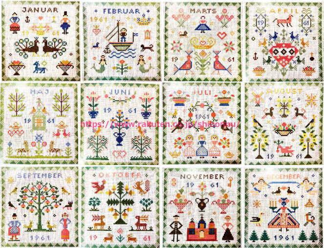 フレメ1961カレンダー