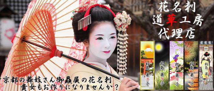 クロスステッチ手芸雑貨シーボンヌは花名刺/京の千社札/道草工房の代理店です