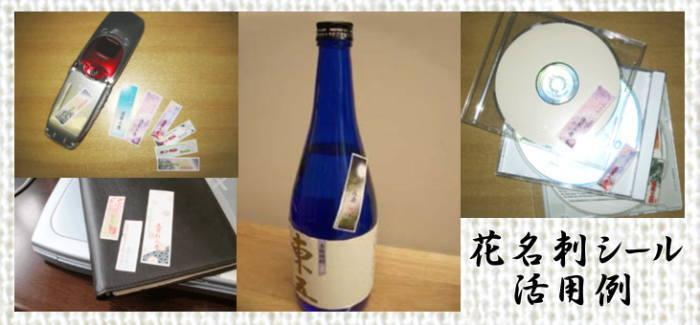 花名刺(大)和紙名刺 和紙シール 千社札 京都 舞妓 祇園 NA101〜NA120