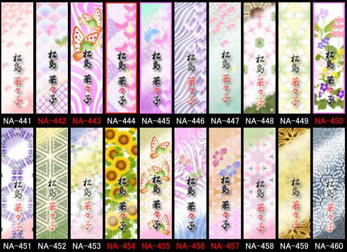 花名刺(大)厚手和紙 21枚 千社札 京都 舞妓 芸妓 和風 カワイイ 着物 西陣 個性的 NA441〜NA460