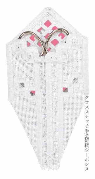 PERMIN ハーダンガー,シザーケース Saxfodral 刺繍 キット デンマーク 北欧 刺しゅう ペルミン 31-7724