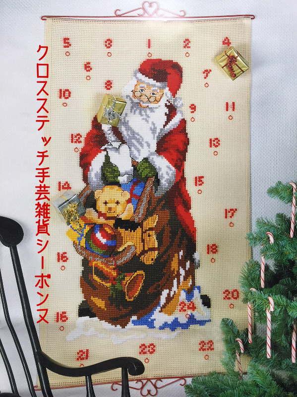 PERMIN サンタ Santa ペルミン クロスステッチ キット デンマーク 北欧 刺しゅう 34-2200 クロスステッチ手芸雑貨シーボンヌ