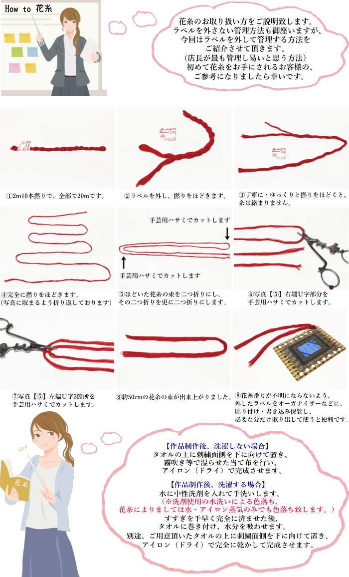Haandarbejdets Fremme (フレメ)花糸 刺し方 使い方 お取り扱い方 クロスステッチ手芸雑貨シーボンヌ