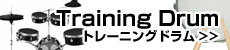トレーニングドラム