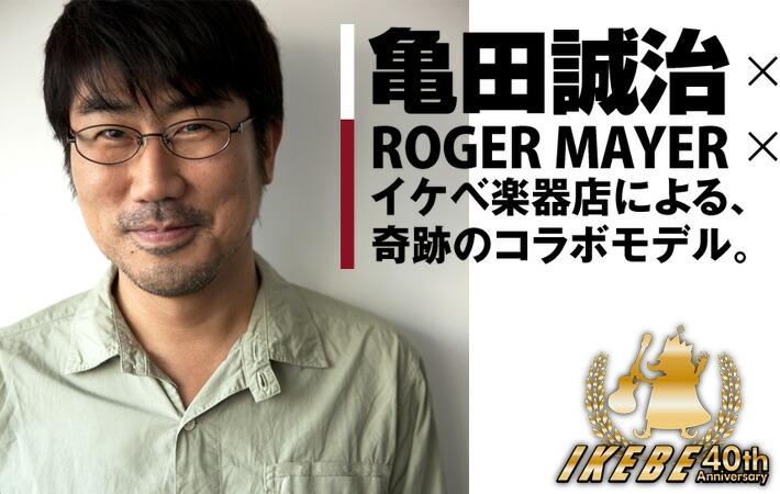 ROGER MAYER × 亀田誠治 × イケベ楽器 奇跡のコラボモデル