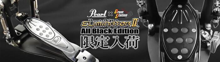 Eliminator Black Edition