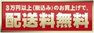 3万円以上で送料無料