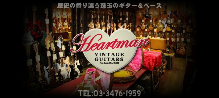 ハートマンヴィンテージギターズ
