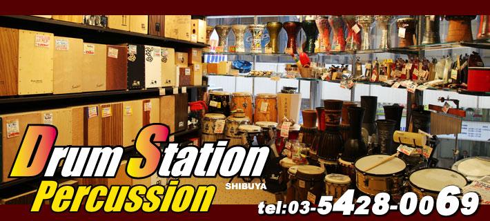 ドラムステーション渋谷パーカッションフロア