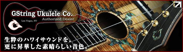 G-String Ukulele