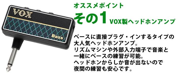 VOX製ヘッドホンアンプ!