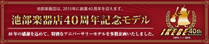 池部楽器店40周年記念モデル