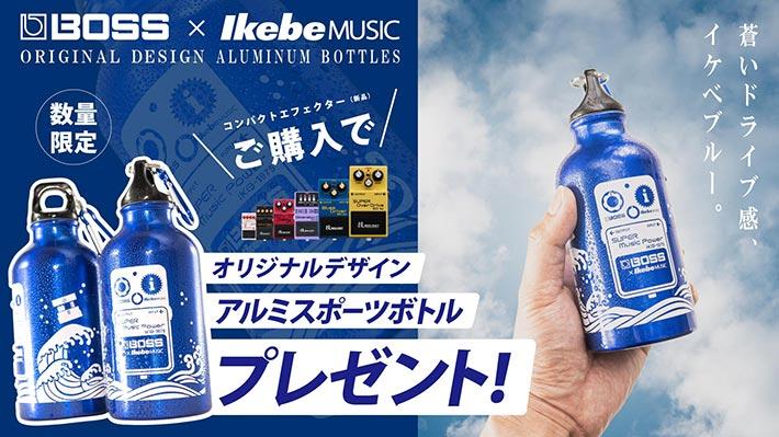boss_bottle_camp