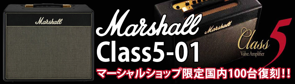 marshall Class5