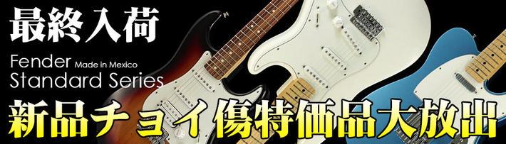 Fender特価