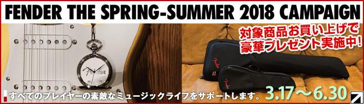 Fender Spring-Summer 2018キャンペーン