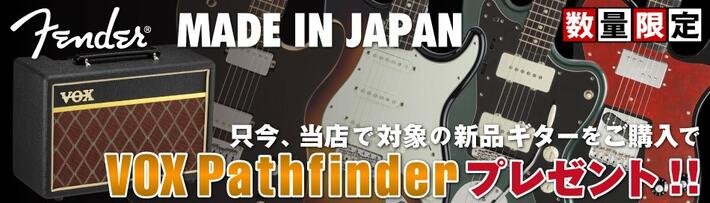 Fender Japan Path10キャンペーン
