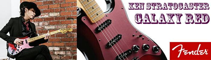 Fender KEN Stratocaster