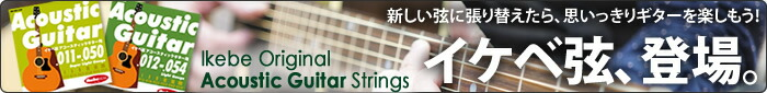 ikb_aco_strings