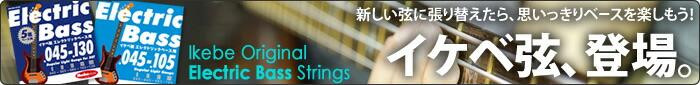 ikb_bass_strings