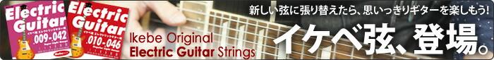 ikb_eg_strings