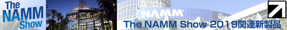 The NAMM Show2019関連新製品
