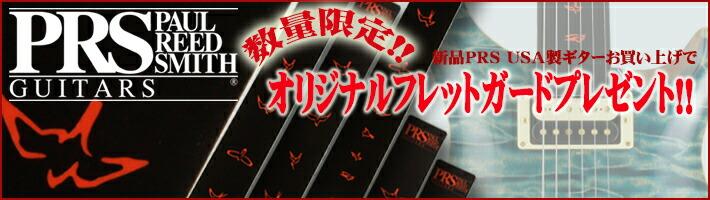 PRS FG キャンペーン